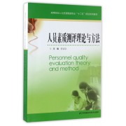 人员素质测评理论与方法(高等院校人力资源管理专业十二五规划系列教材)
