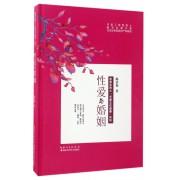 性爱与婚姻(精)/郎景和院士关爱女性健康系列