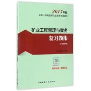 矿业工程管理与实务复习题集(2017年版1G400000)/全国一级建造师执业资格考试辅导