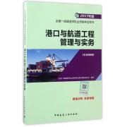 港口与航道工程管理与实务(2017年版1E400000)/全国一级建造师执业资格考试用书