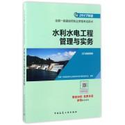 水利水电工程管理与实务(2017年版1F400000)/全国一级建造师执业资格考试用书