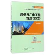 通信与广电工程管理与实务(2017年版1L400000)/全国一级建造师执业资格考试用书