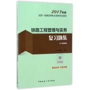 铁路工程管理与实务复习题集(2017年版1C400000)/全国一级建造师执业资格考试辅导