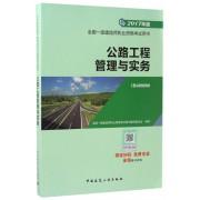 公路工程管理与实务(2017年版1B400000)/全国一级建造师执业资格考试用书