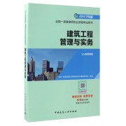 建筑工程管理与实务(2017年版1A400000)/全国一级建造师执业资格考试用书