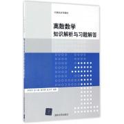 离散数学知识解析与习题解答(计算机系列教材)