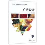 广告设计(十二五职业教育国家规划立项教材)