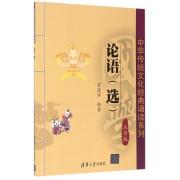 论语(选注音版)/中华传统文化经典诵读系列