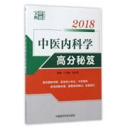 中医内科学高分秘笈(2018)/中医综合研霸宝典
