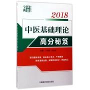 中医基础理论高分秘笈(2018)/中医综合研霸宝典