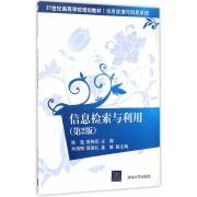 信息检索与利用(信息管理与信息系统第2版21世纪高等学校规划教材)