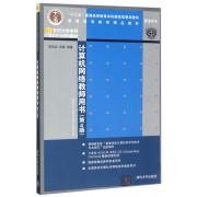 计算机网络教师用书(第4版21世纪大学本科计算机专业系列教材)