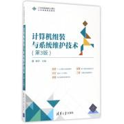 计算机组装与系统维护技术(第3版21世纪普通高校计算机公共课程规划教材)