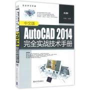 中文版AutoCAD2014完全实战技术手册(附光盘)