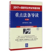 重点法条导读(新大纲版2017年国家司法考试专题攻略)