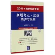 2017年国家司法考试新增考点法条精讲与模测