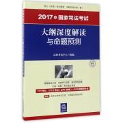 2017年国家司法考试大纲深度解读与命题预测