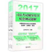 2017司法考试辅导用书配套测试题解(共8册)