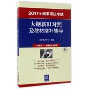 2017年国家司法考试大纲新旧对照及教材增补辅导
