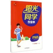 英语(9年级全1册RJ)/阳光同学作业本