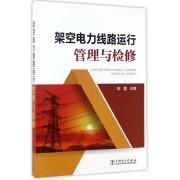 架空电力线路运行管理与检修
