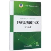单片机原理及接口技术(十三五职业教育规划教材)