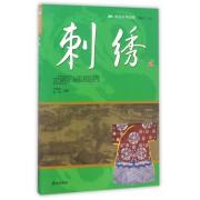 刺绣/阅读中华国粹