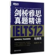 剑桥雅思真题精讲(12培训类新东方雅思IELTS考试指定辅导教材)