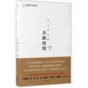 渐行渐近的金融周期/中国金融四十人论坛书系