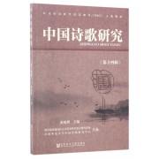 中国诗歌研究(第14辑)