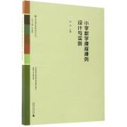 小学数学课程课例设计与实践/课堂教学案例研究丛书