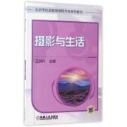 摄影与生活(北京市社区教育课程开发系列教材)