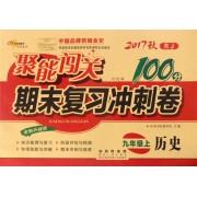历史(9上2017秋RJ培优版全新升级版)/聚能闯关期末复习冲刺卷