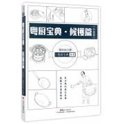 粤厨宝典(候镬篇升级版)/粤厨宝典丛书