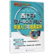 西门子S7-400PLC快速入门与提高实例