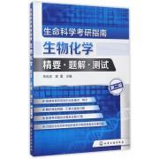 生命科学考研指南(生物化学精要题解测试第2版)