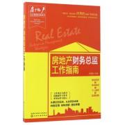 房地产财务总监工作指南/房地产企业管理攻略系列