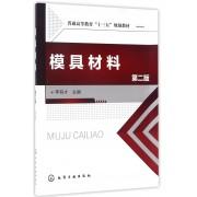 模具材料(第2版普通高等教育十三五规划教材)