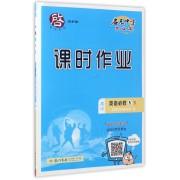 高中英语(必修5R)/启东中学作业本课时作业