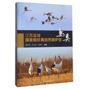 江苏盐城国家级珍禽自然保护区(鸟类)(精)