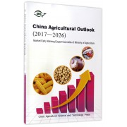 中国农业展望报告(2017-2026)(英文版)