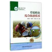 草原蝗虫综合防治技术/牧区半牧区草牧业科普系列丛书