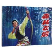 森林飞箭(精)