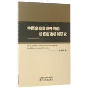 中国企业跨国并购的价值创造机制研究