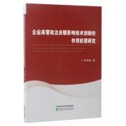 企业高管政治关联影响技术创新的作用机理研究