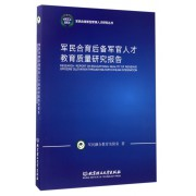 军民合育后备军官人才教育质量研究报告/军民合育新型军事人才研究丛书