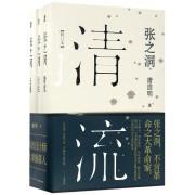张之洞(共3册修订本)(精)