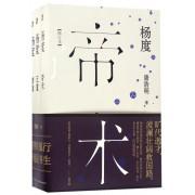 杨度(共3册修订本)(精)