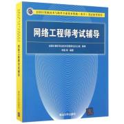 网络工程师考试辅导(全国计算机技术与软件专业技术资格水平考试参考用书)