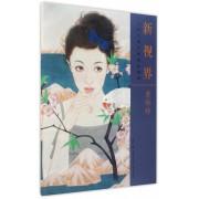 袁玲玲(当代工笔名家技法解析)/新视界